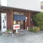 高弘うどん - 2012.5