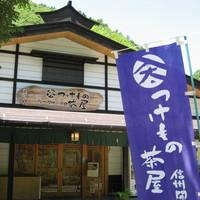 つけもの茶屋 - 開田高原につながる国道361号沿いにある「つけもの茶屋」です。