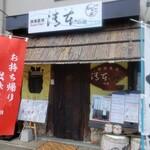 季楽魚処 清本の店 -