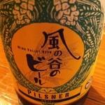 12988850 - 風の谷のビール