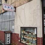 レストラン小清水 - 店舗外観