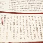 八千代味清 - メニュー&解説