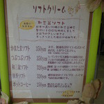 しょうゆ豆本舗×浪花堂餅店 - ソフトクリームメニュー