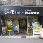 しょうゆ豆本舗×浪花堂餅店 - しょうゆ豆本舗×浪花堂餅店さん