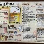 チャイニーズキッチン タンタン - 当店のドリンクメニュー表です。
