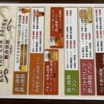 チャイニーズキッチン タンタン - 担担の各種食べ飲み放題メニューです。