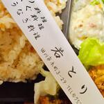 若とり - 料理写真:唐揚げ弁当。600円。