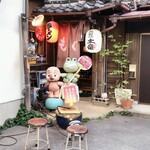 土竜 - 民家を改装したのかな!?昭和レトロな雰囲気です。