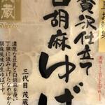 三代目茂蔵 -