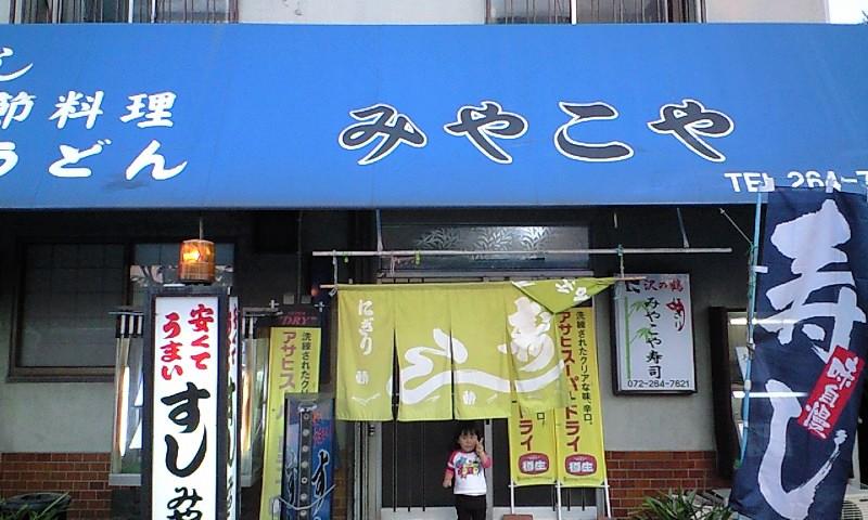 みやこや寿司