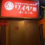 わい家 大阪1号店 -