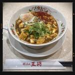 餃子の王将 - 温玉麻婆麺Aセット 870円