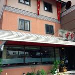 129902459 - 人気でござる                 中華料理 華宮さん