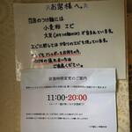 つけ麺 五ノ神製作所 - コロナ対策