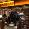 四川豆花飯荘 東京店
