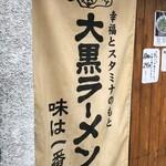 大黒ラーメン -