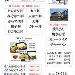 朝日屋 - 料理写真:朝日屋のテイクアウトメニュー