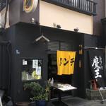 U.TOKYO - 外観