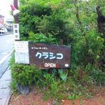 12993376 - 入口脇の看板だヨン(^O^)/