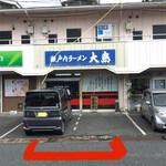 瀬戸内ラーメン 大島 - 専用Pは赤線2台のみですが 裏のモールに