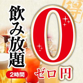100種類を超える豊富な飲み放題が期間限定999円⇒0円♪