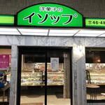 洋菓子のイソップ -