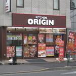 キッチンオリジン - 外観写真:お店です。