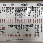 ラーメン壱喜 - メニュー表(2020年5月5日現在)