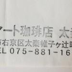 129945717 - 領収証。