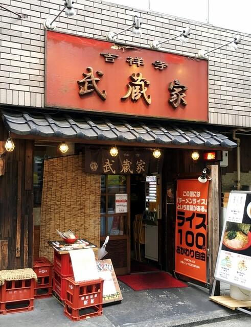 武蔵家 - 吉祥寺にある、元六角家姉妹店です。