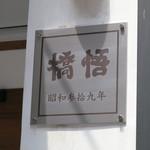 支那麺 はしご - 昭和参拾九年かぁ、老舗なんだ。