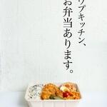 ロウプキッチン -