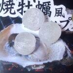 厚岸味覚ターミナル コンキリエ  - 焼牡蠣風ドロップ
