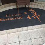 チャイニーズレストラン 凜 -