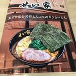 せい家 - (メニュー)メニュー①(表紙)