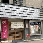 山田製麺所 -