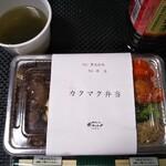 129977911 - 焼肉弁当(カクマク) 2,000円