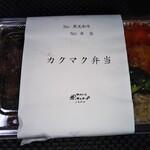 129977917 - 焼肉弁当(カクマク) 2,000円
