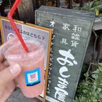 おしま屋KAGUカフェ - ドリンク写真: