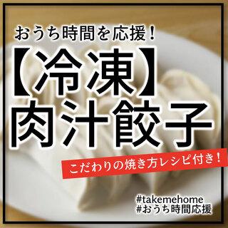 【冷凍・肉汁餃子】あなたのおうちがしんちゃんに★