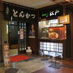 とんかつ 江戸 - 店前にはサンプルケースに食品サンプルが置いてある