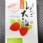 129999931 - たから特製いちご大福(ケース)