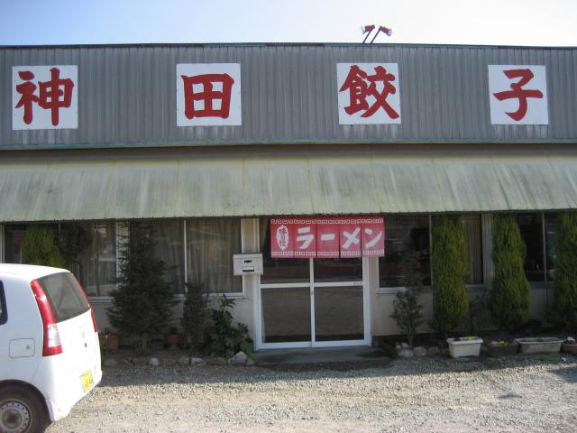 神田餃子屋 name=