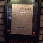 furechette - DARTS(代々木):店外に掲げるサインボード