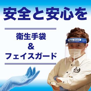 【感染症対策】