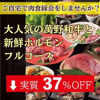 ▼実質37%オフ▼【肉食縁会コース】テイクアウト♪