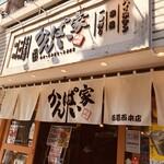 大衆焼鳥とマグロがおいしいお店 かんぱい家 -
