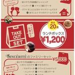 Cafe&Restaurant Sincerite -