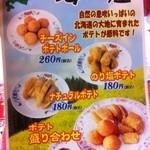 餃子の王将 - メニゥ