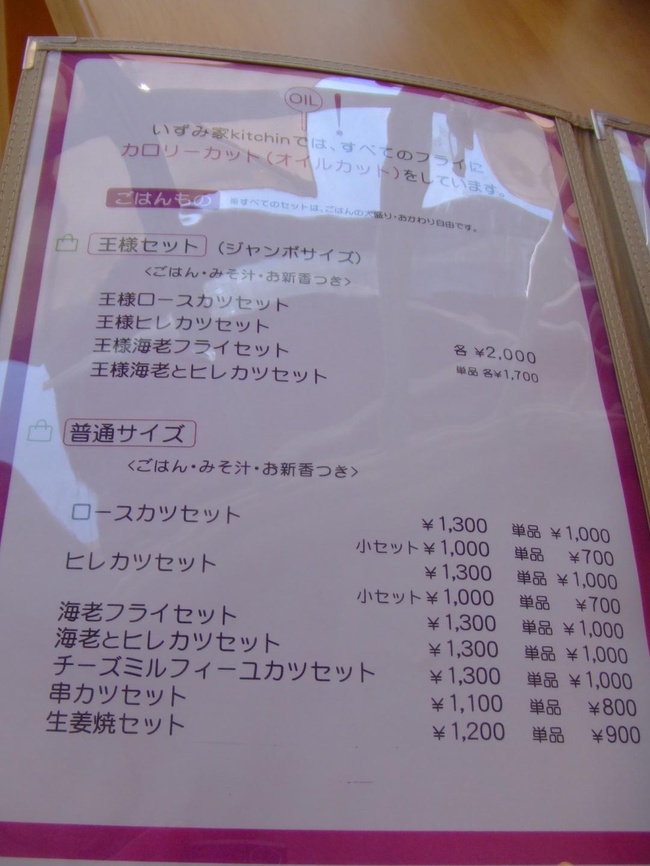 いずみ家キッチン name=